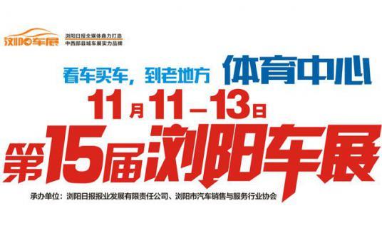 第15届浏阳车展,11月11一13日,体育中心,诚邀共赏