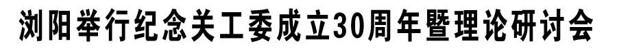 娴忛槼涓捐绾康鍏冲伐濮旀垚绔�30鍛ㄥ勾鏆ㄧ悊璁虹爺璁ㄤ細
