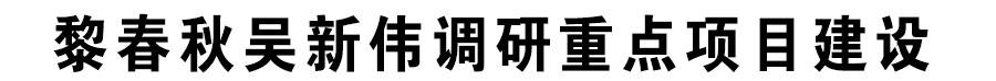 榛庢槬绉嬪惔鏂颁紵璋冪爺閲嶇偣椤圭洰寤鸿