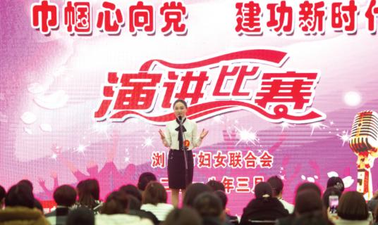 浏阳召开大会庆祝妇女节