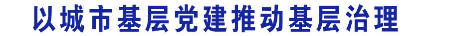 浠ュ煄甯傚熀灞傚厷寤烘帹鍔ㄥ熀灞傛不鐞? width=