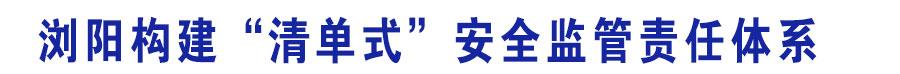 娴忛槼鏋勫缓鈥滄竻鍗曞紡鈥濆畨鍏ㄧ洃绠¤矗浠讳綋绯? width=