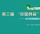 第五届浏阳市创业创新大赛