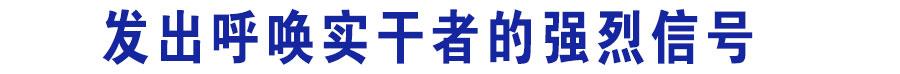 鍙戝嚭鍛煎敜瀹炲共鑰呯殑寮虹儓淇″彿