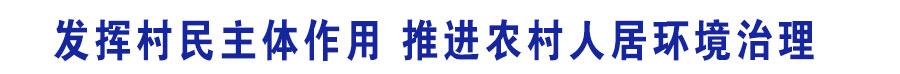 鍙戞尌鏉戞皯涓讳綋浣滅敤 鎺ㄨ繘鍐滄潙浜哄眳鐜娌荤悊