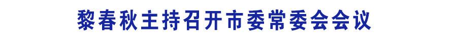 榛庢槬绉嬩富鎸佸彫寮�甯傚甯稿浼氫細璁�