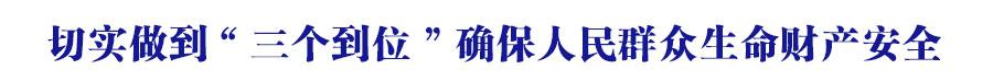 鍒囧疄鍋氬埌鈥滀笁涓埌浣嶁€?纭繚浜烘皯缇や紬鐢熷懡璐骇瀹夊叏