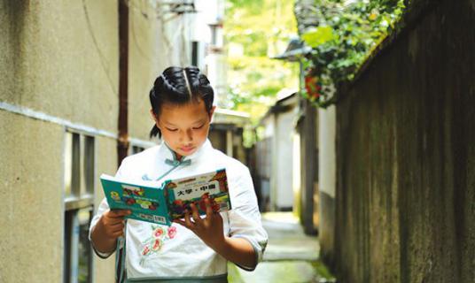 浏阳10岁小姑娘捧着《大学》过暑假