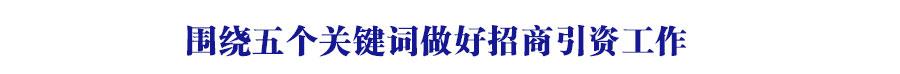 鍥寸粫浜斾釜鍏抽敭璇嶅仛濂芥嫑鍟嗗紩璧勫伐浣? width=