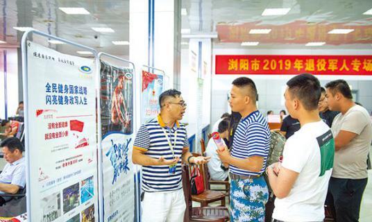 浏阳举办退役军人专场招聘会 现场达成就业意向250余人