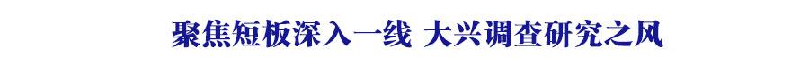 鑱氱劍鐭澘娣卞叆涓�绾� 澶у叴璋冩煡鐮旂┒涔嬮