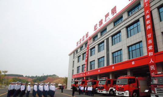 金阳中心消防救援站正式驻队执勤