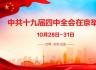 中共十九届四中全会10月28日至31日在北京举行